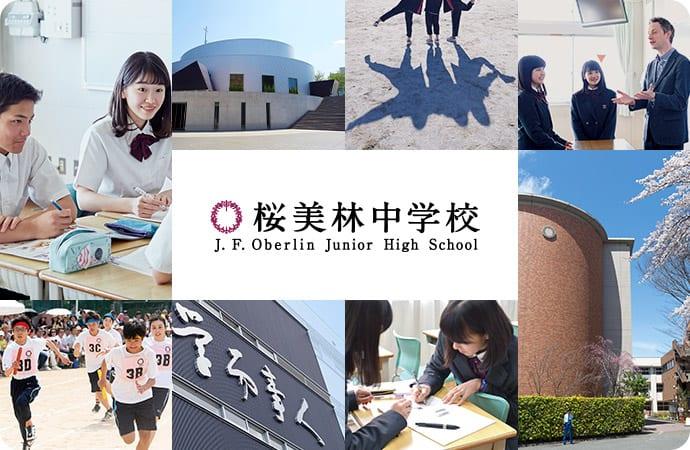 桜美林中学校