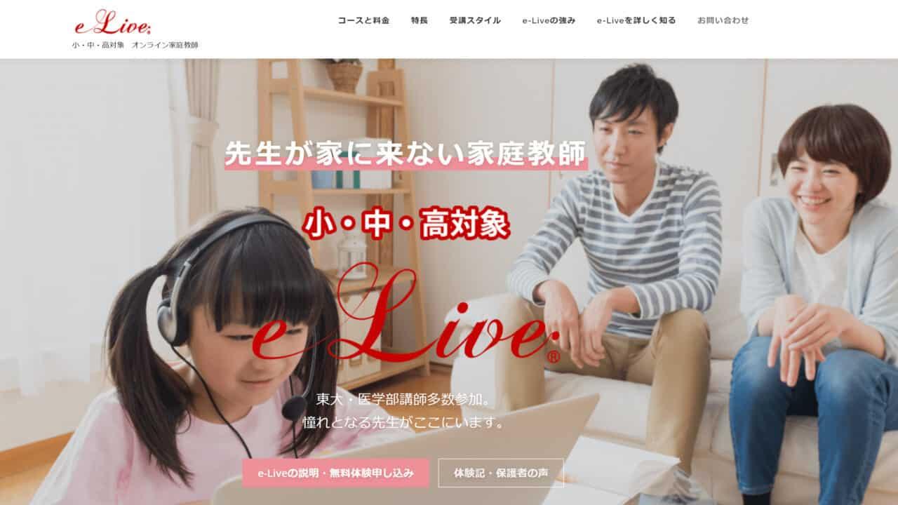 オンライン家庭教師e-Liveとは