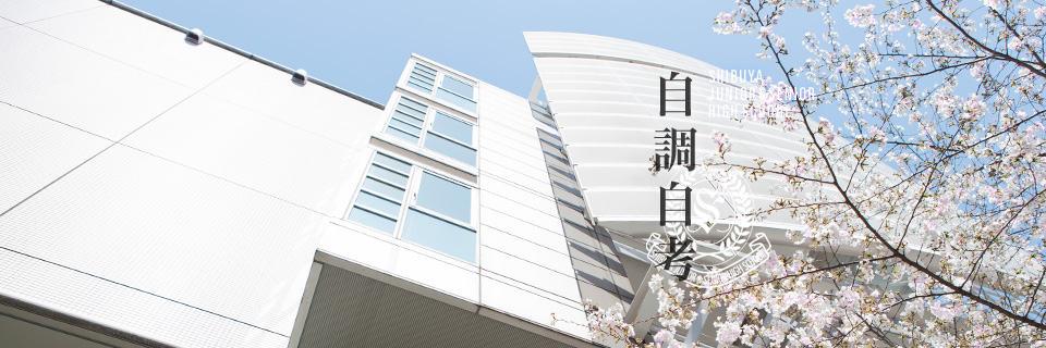 渋谷教育学園渋谷中学校