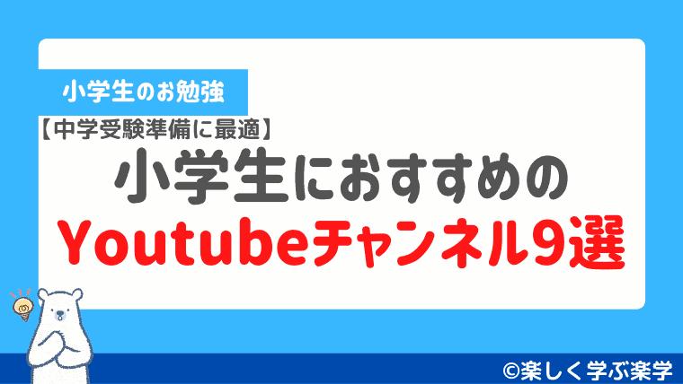 小学生(低学年)におすすめのYoutubeチャンネル9選