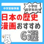 小学生におすすめの日本の歴史漫画6選【中学受験準備に最適】