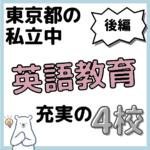 東京都の英語教育が充実している私立中学校9選(共学校)【グローバル教育に強い】