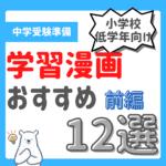 小学校低学年におすすめの学習漫画12選【中学受験準備に最適】