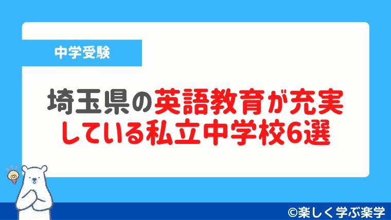 埼玉県の英語教育が充実している私立中学校