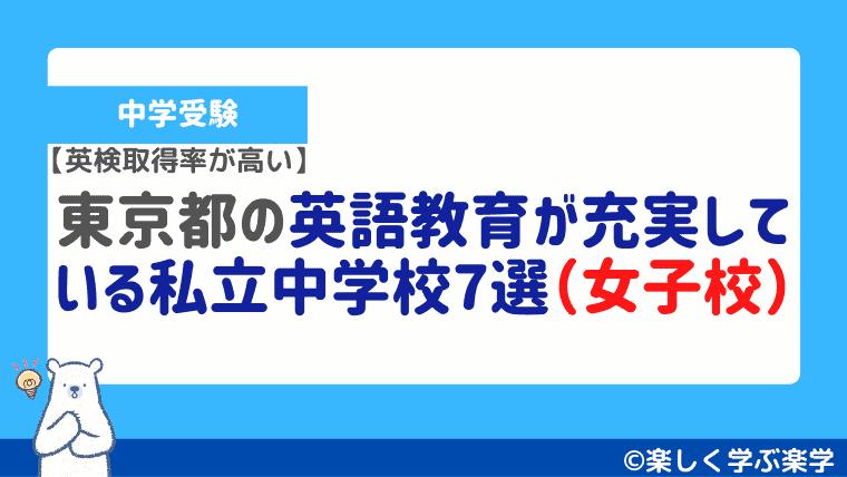 東京都の英語教育が充実している私立中学校7選(女子校)【英検取得率が高い】