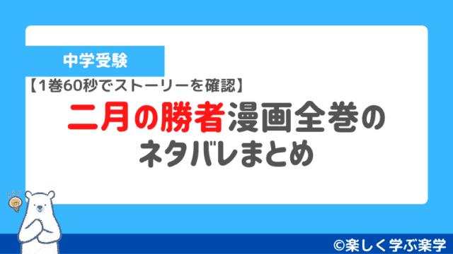 「二月の勝者」漫画全巻のネタバレまとめ【1巻60秒でストーリーを確認】
