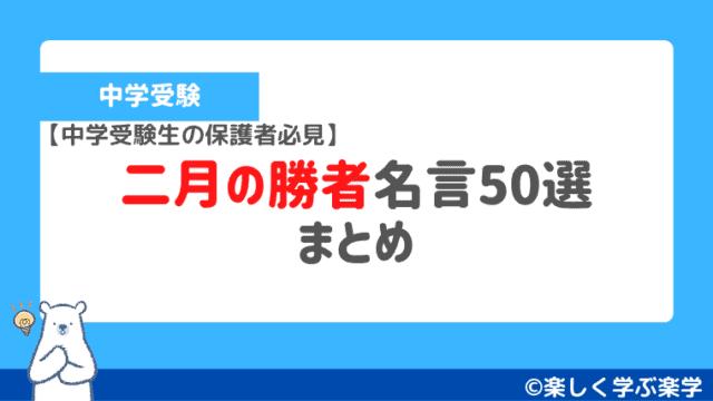 「二月の勝者」名言50選まとめ【中学受験生の保護者必見】