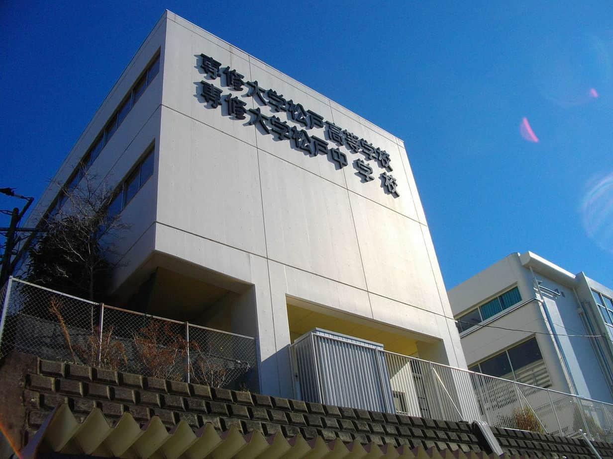 専修大学松戸中学校