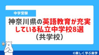 神奈川県の英語教育が充実 している私立中学校8選 (共学校)