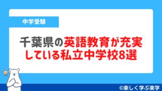 千葉県の英語教育が充実 している私立中学校8選
