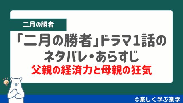 「二月の勝者」ドラマ1話のネタバレ・あらすじ