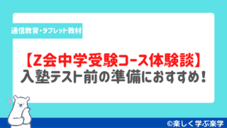 Z会中学受験コース 体験談
